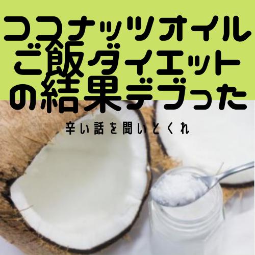 ココナッツオイルご飯ダイエットデブアイキャッチ