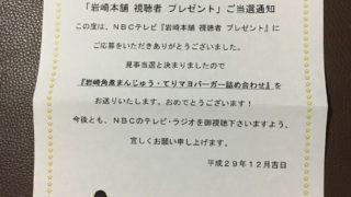 NBCテレビ岩崎本舗視聴者プレゼントに当選しました!