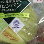 山崎製パンのメロン風味豊かなメロンパンを食べてみた