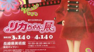 長崎県美術館でリカちゃん展を見てきたよ