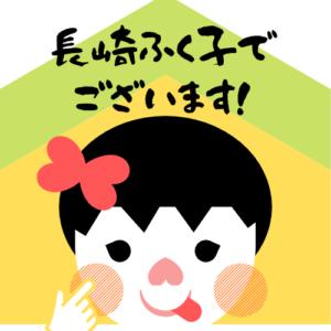 ふく子ロゴ