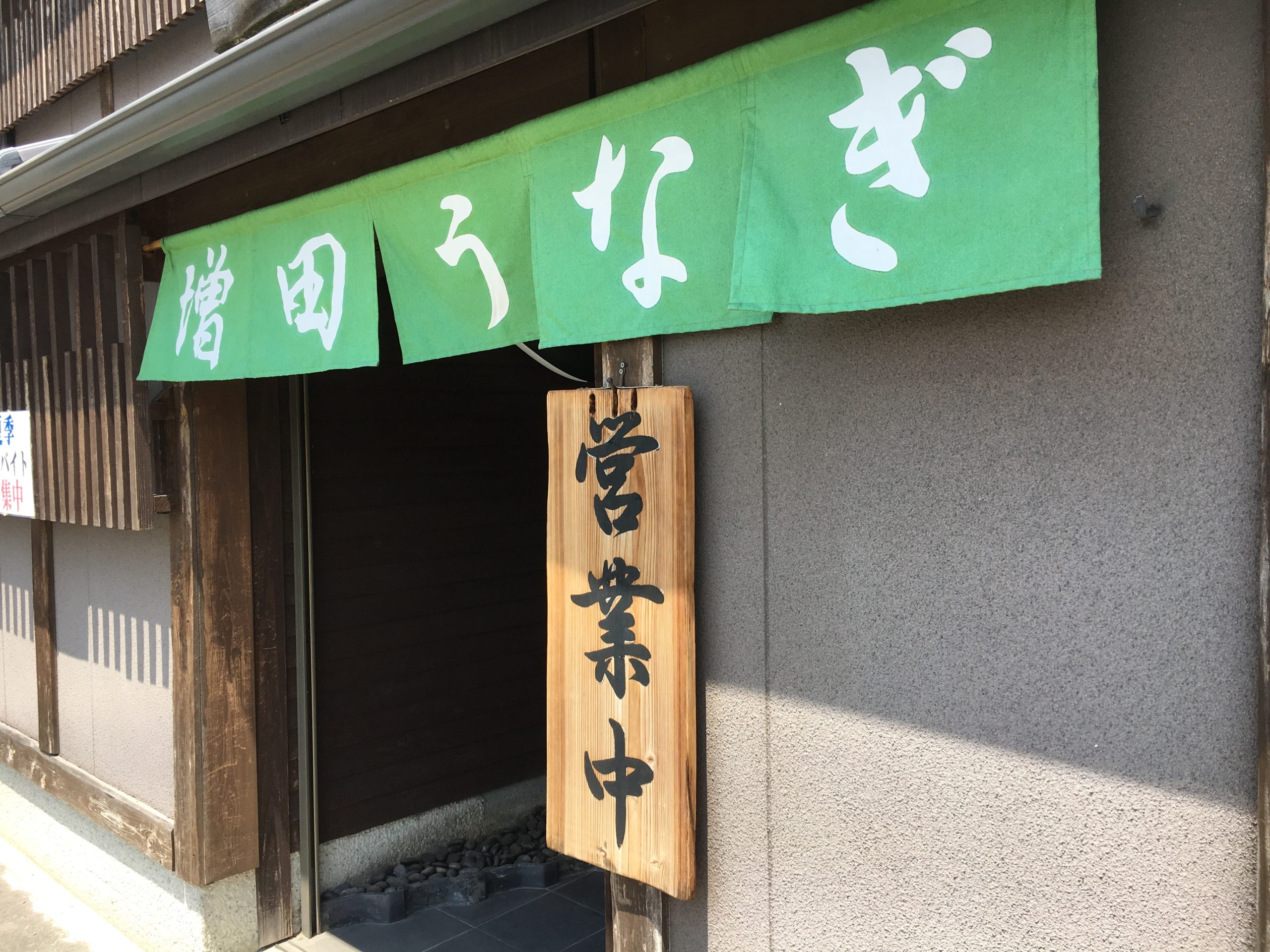 増田うなぎ外観