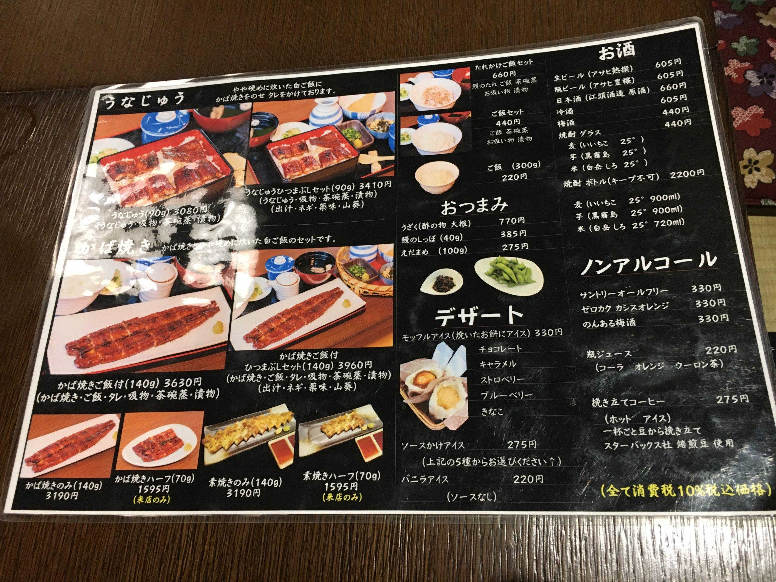 増田うなぎメニュー2