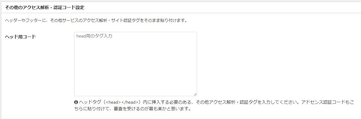 Cocoonアドセンス設定画面